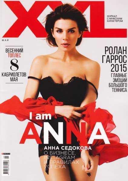XXL №5 май 2015, Анна Седакова