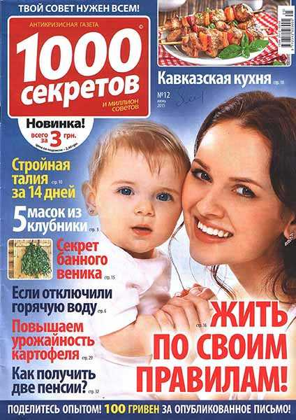 1000 секретов №12 (июнь 2015)