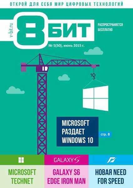 8-BIT №5 (май 2015)