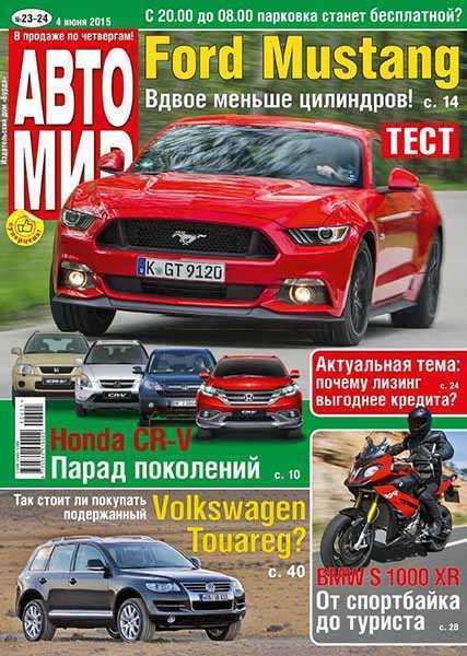 Автомир №23-24 (июнь 2015)
