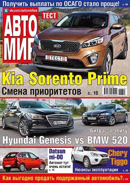 Автомир №25-26 (июнь 2015) PDF читать онлайн