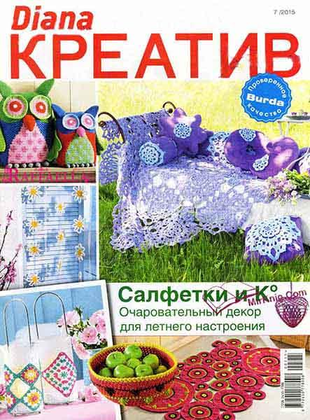 Diana Креатив №7 (июль 2015)