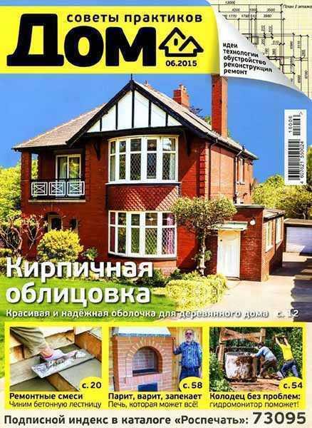 Дом №6 (июнь 2015)