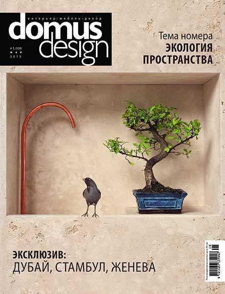 Domus Design №5 (май 2015) PDF читать онлайн