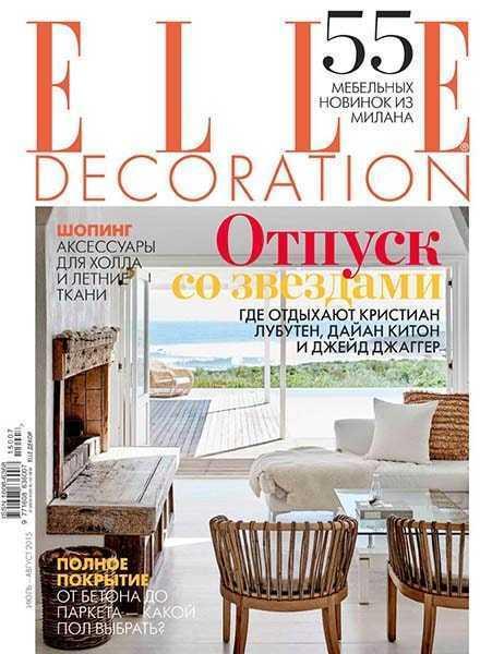 Elle Decoration №7-8 (июль-август 2015)