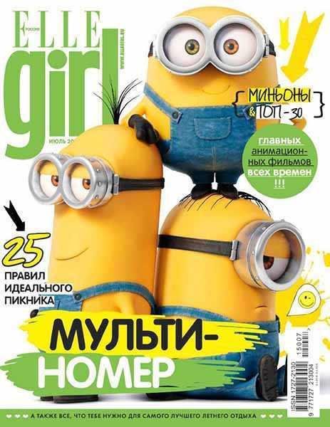 Elle Girl №7 (июль 2015)