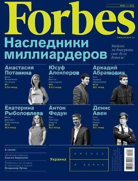 Forbes №6 (июнь 2015)