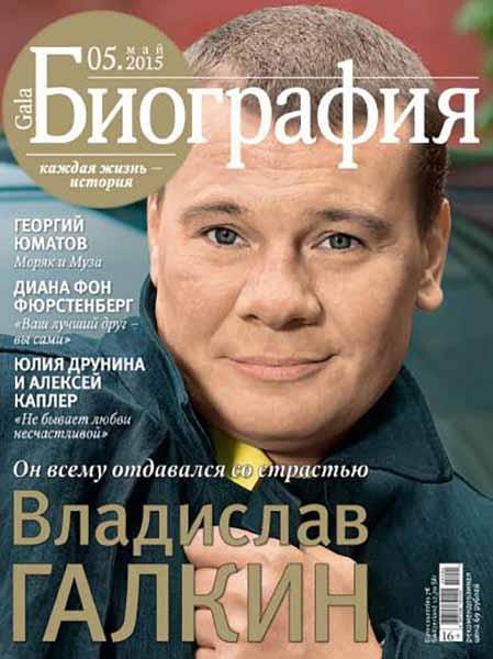 Gala Биография №5 (май 2015)