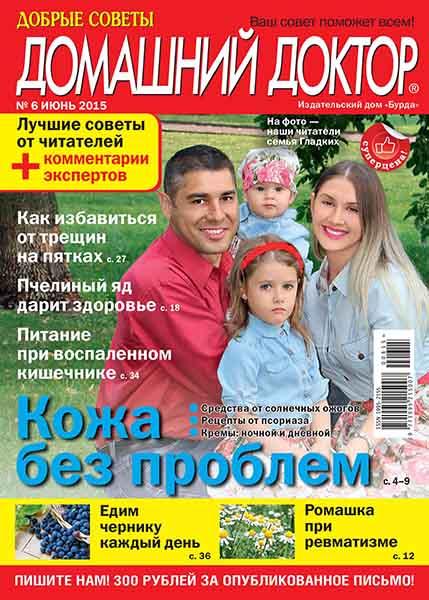Домашний доктор №6 (июнь 2015)