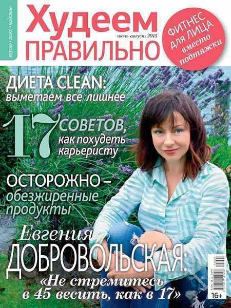 Худеем правильно №7-8 (июль-август 2015)