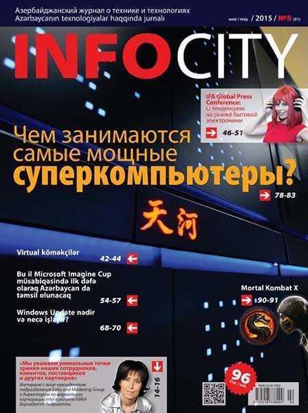InfoCity №5 (май 2015)