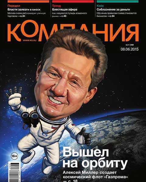 Компания №21 (июнь 2015) PDF читать онлайн