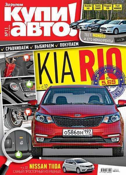 Купи Авто №11 (июнь 2015)