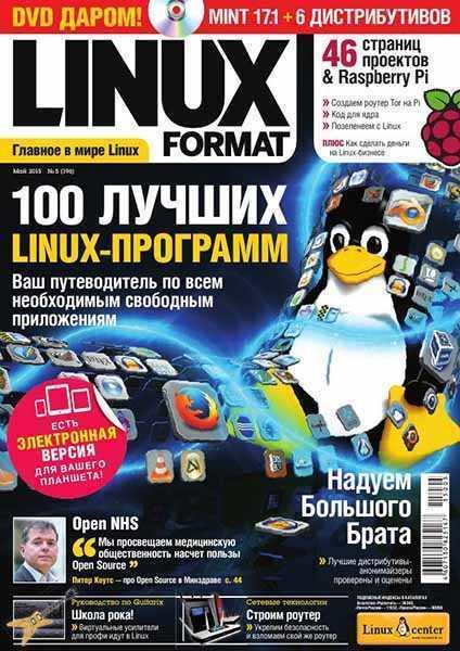 Linux Format №5 (май 2015)