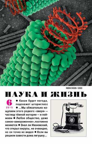Наука и жизнь №6 (июнь 2015)