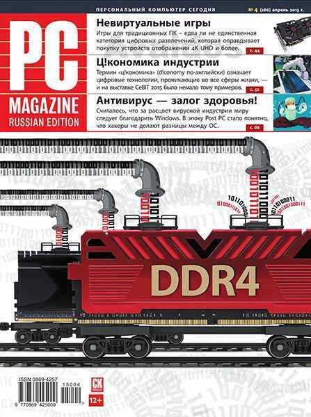 PC Magazine №4 (апрель 2015)