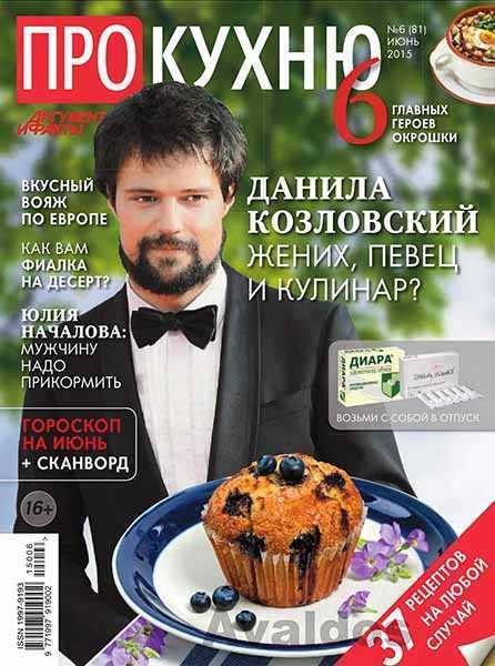 Про кухню №6 (июнь 2015)