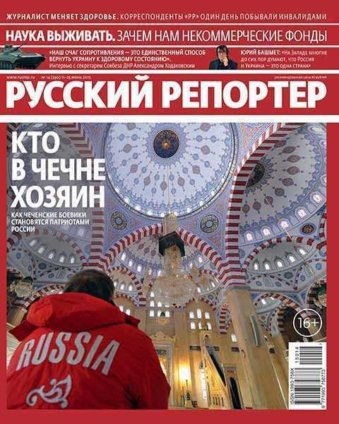 Русский репортер №14 (июнь 2015)