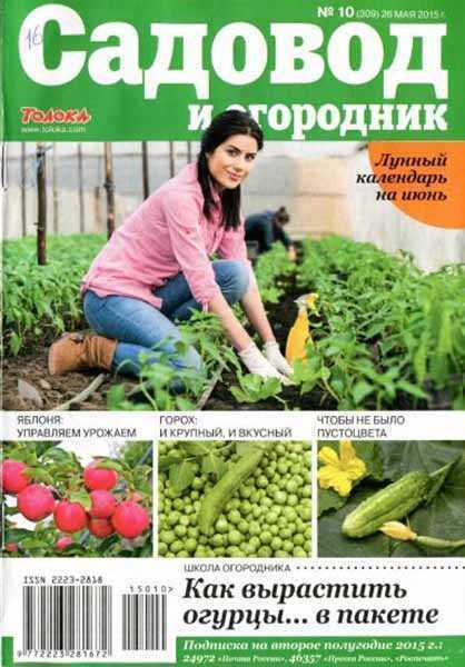 Садовод и огородник №10 (май 2015)