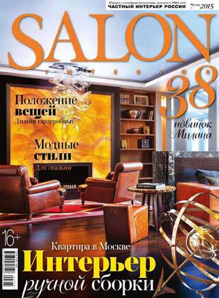 Salon-interior №7 (июль 2015)