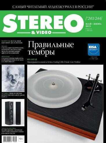 Stereo & Video №5-6 (май-июнь)