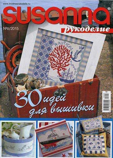 Журнал Susanna рукоделие №6 (июнь 2015)