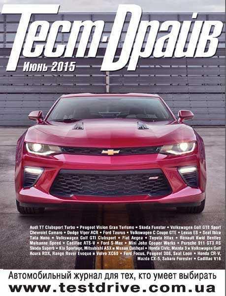 Тест-Drive №6 (июнь 2015)