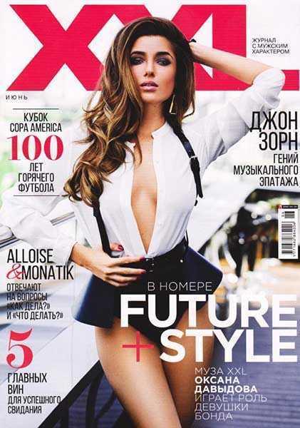 XXL №6 (июнь 2015)