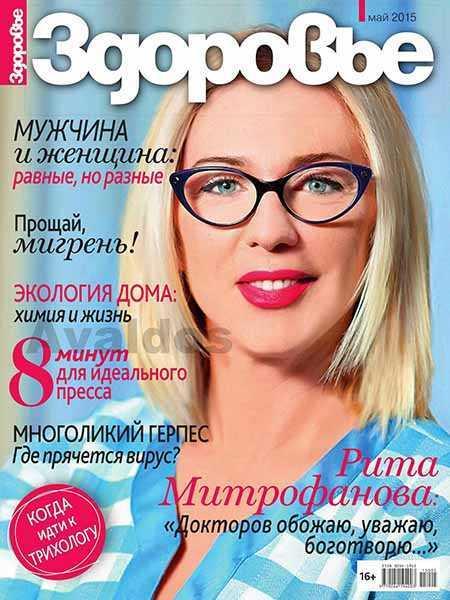 Здоровье №5 (май 2015)
