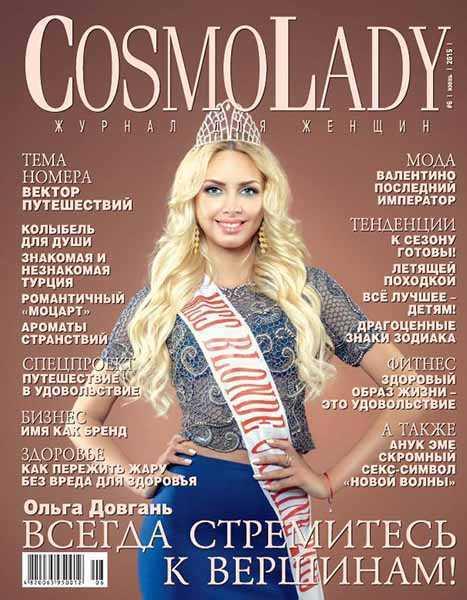 CosmoLady №6 (июнь 2015)