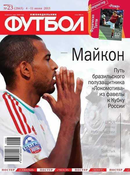 Футбол №23 (июнь 2015)