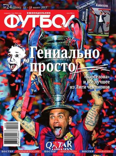 Футбол №24 (июнь 2015)