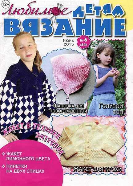 Любимое вязание детям №6 (июнь 2015)
