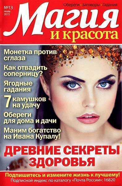 Магия и красота №13 (июль 2015)