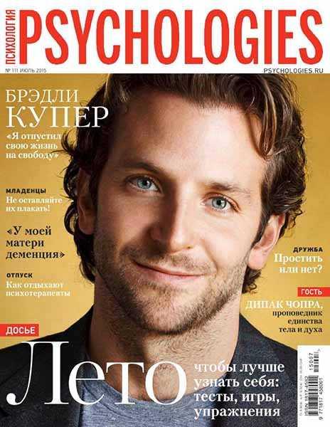Psychologies №111 (июль 2015)