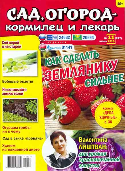 Сад, огород – кормилец и лекарь №11 (июнь 2015)