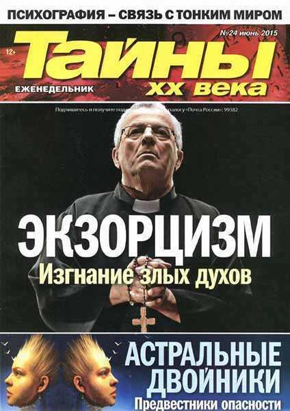 Тайны 20 века №24 (июнь 2015)
