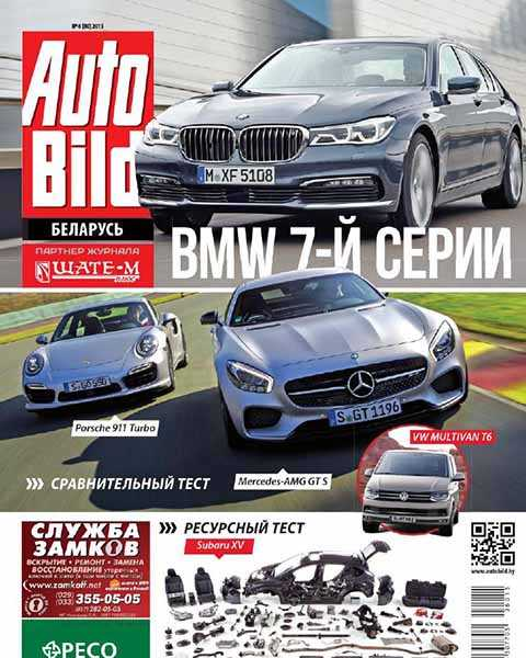 Журнал AutoBild №6 (июнь 2015) читать PDF онлайн