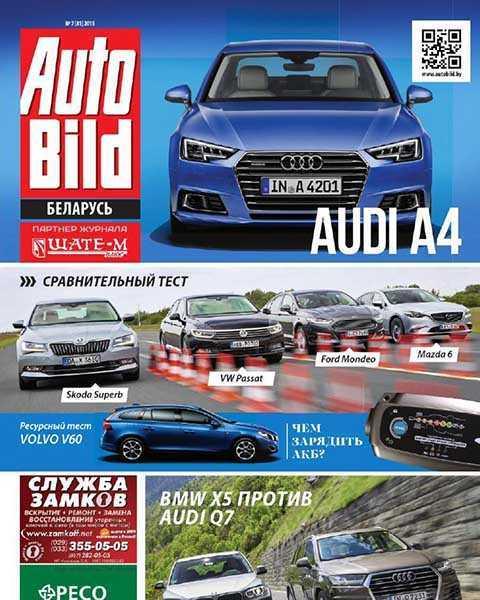 AutoBild № 7 июль 2015