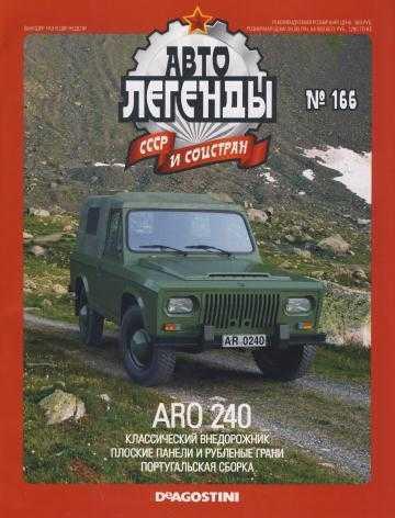 Автолегенды СССР №166 (2015)
