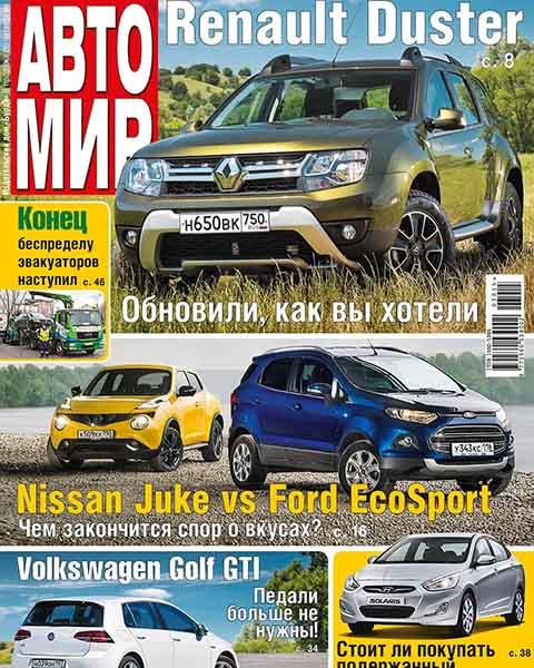 Автомир № 29-30 (июль 2015) читать PDF