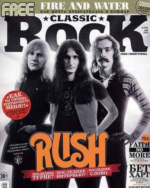 журнал Classic Rock №5 (май 2015)