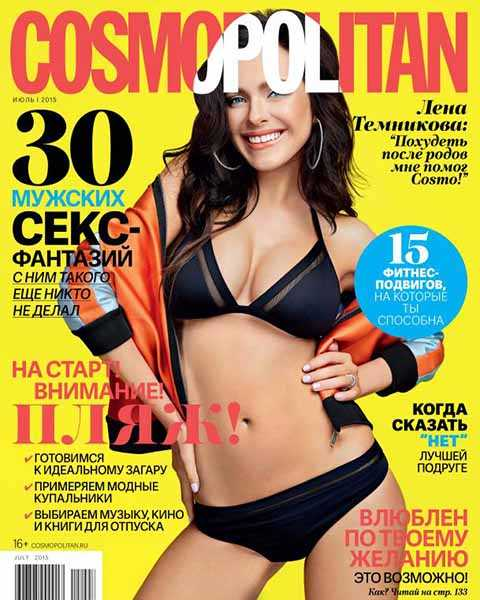 Cosmopolitan №7 (июль 2015)
