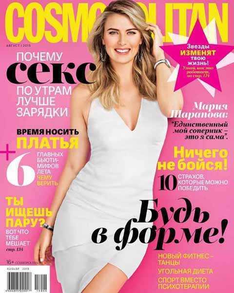 Cosmopolitan №8 (август 2015) читать PDF