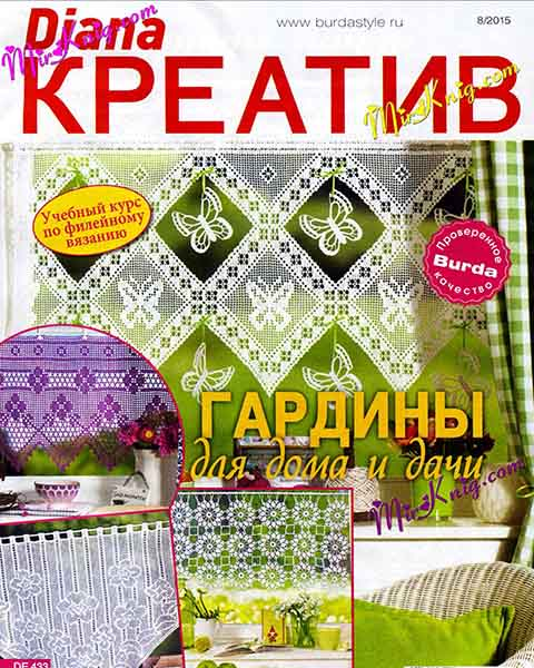 Журнал Diana Креатив № 8 август 2015