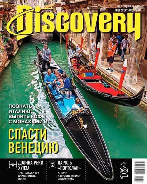 Discovery №7 (июль 2015)