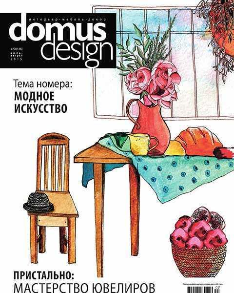 Domus Design №7-8 (июль-август 2015)