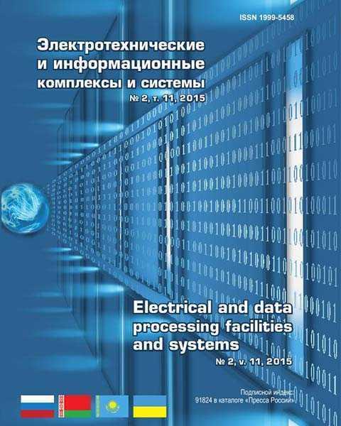 Электротехнические и информационные комплексы и системы №2 (2015)
