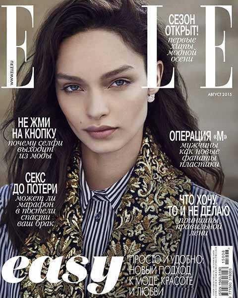 журнал Elle №8 (август 2015)