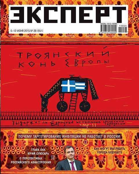 журнал Эксперт №28 (июль 2015)